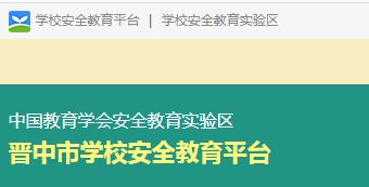 晋中市安全教育平台