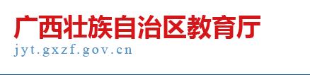 广西中小学教师培训公共服务平台